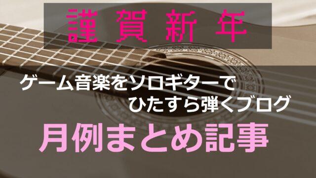 まとめ記事 新年号