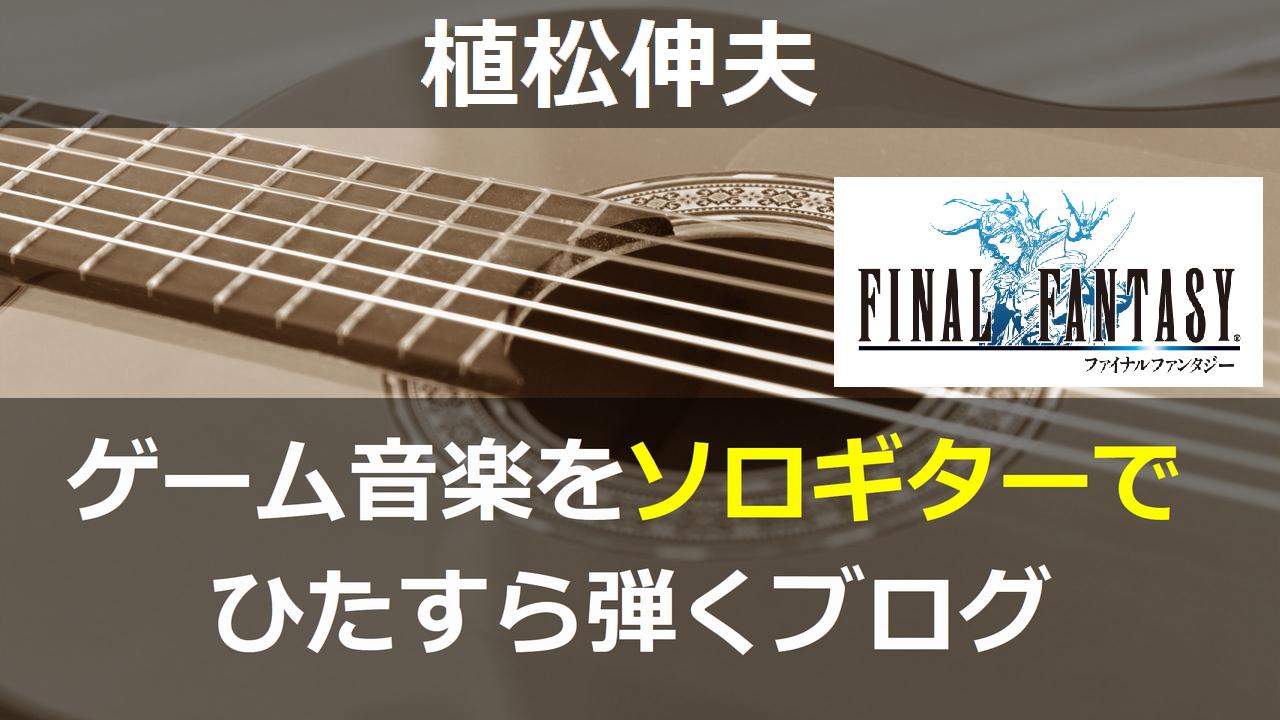 植松伸夫さん・ファイナルファンタジーシリーズの楽曲 ソロギターアレンジ