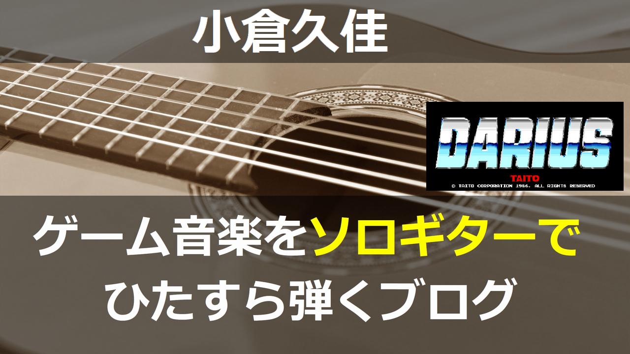 小倉久佳さん(OGR)・ダライアスシリーズの曲 ソロギターアレンジ