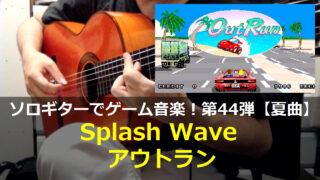 アウトラン Splash Wave ギター演奏