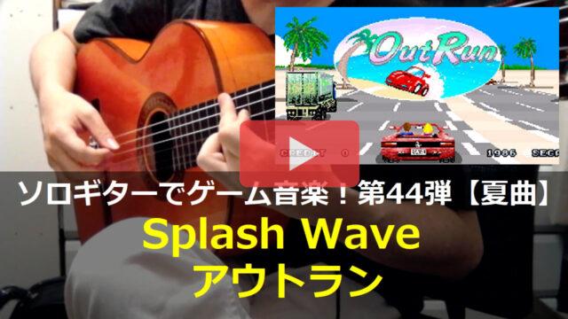 アウトラン Splash Wave