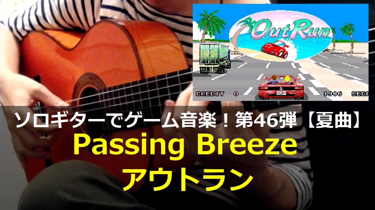 アウトラン Passing Breeze ギター演奏