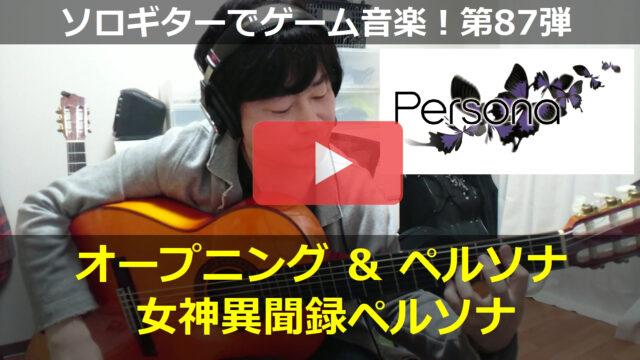 女神異聞録ペルソナ オープニング&ペルソナ 動画