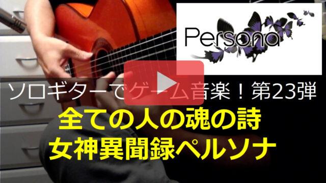 女神異聞録ペルソナ 全ての人の魂の詩 動画