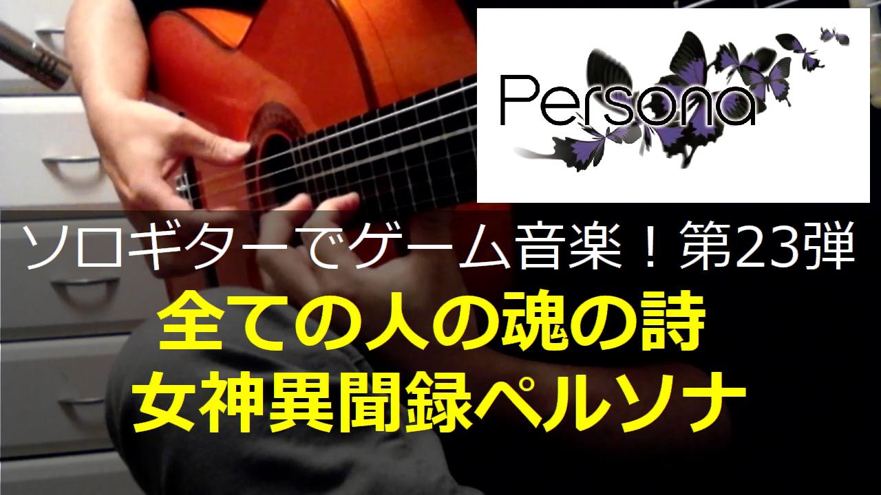 女神異聞録ペルソナ 全ての人の魂の詩 ギター演奏