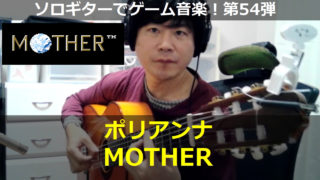 MOTHER ポリアンナ ギター演奏