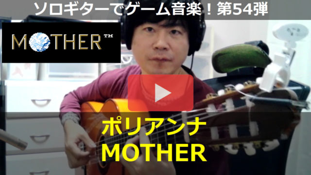 MOTHER ポリアンナ