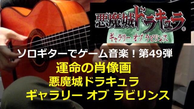 悪魔城ドラキュラ ギャラリーオブラビリンス 運命の肖像画 ギター演奏
