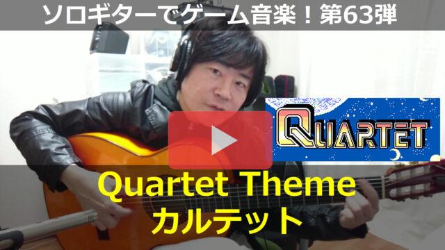 カルテット Quartet Theme