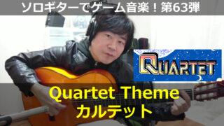 カルテット Quartet Theme ギター演奏