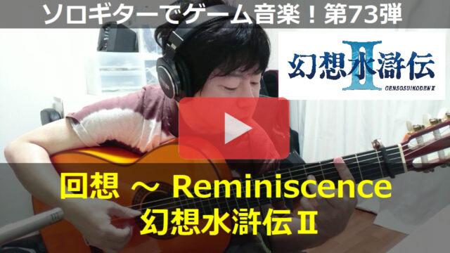 幻想水滸伝2 回想~Reminiscence 動画