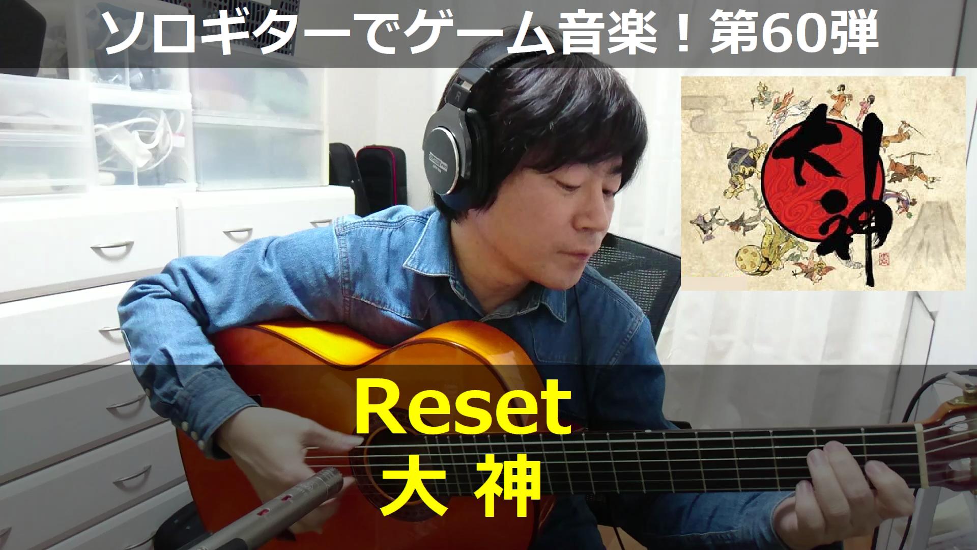 大神 Reset ギター演奏