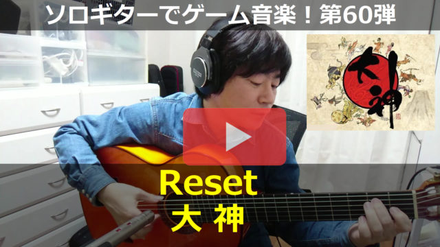 大神 Reset