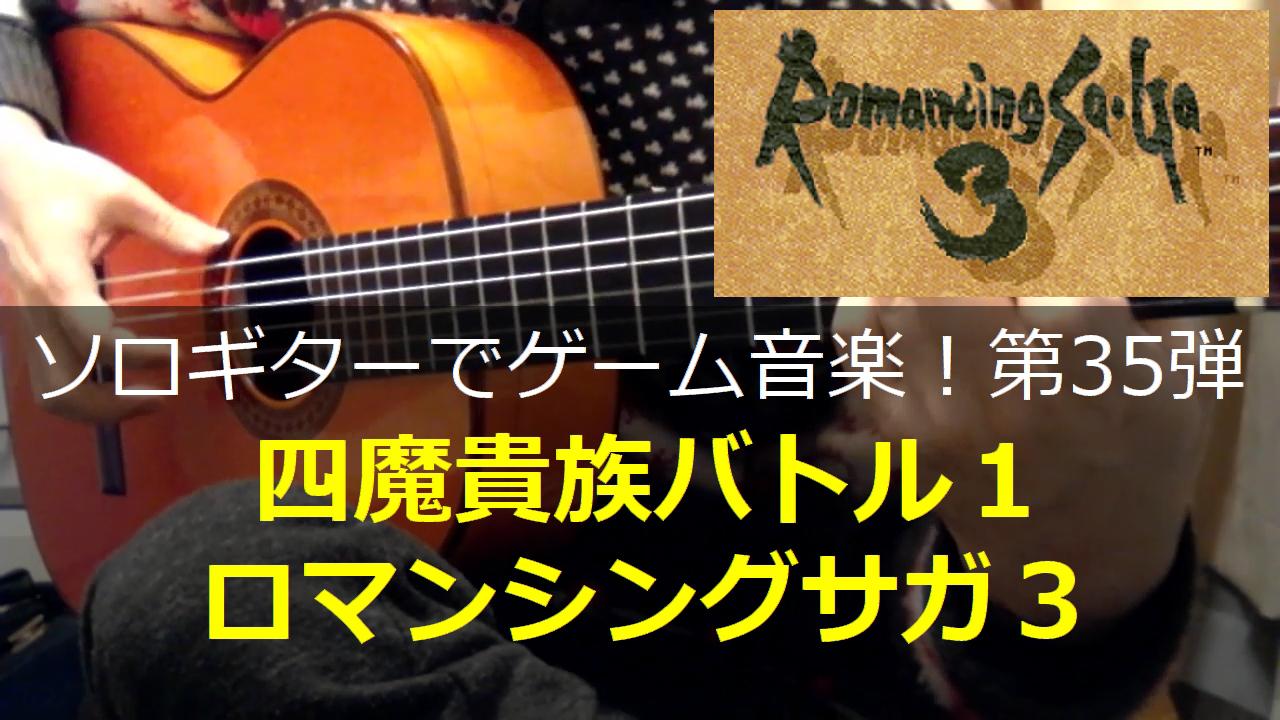 ロマンシングサガ3 四魔貴族バトル1 ギター演奏