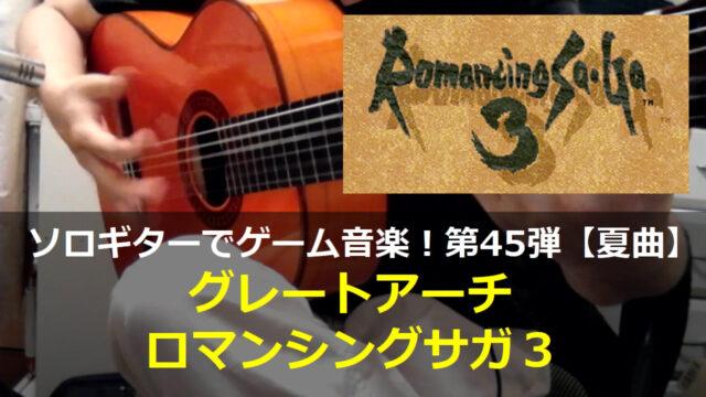 ロマンシングサガ3 グレートアーチ ギター演奏