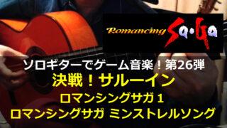 ロマンシングサガ1 ミンストレスソング 決戦!サルーイン ギター演奏