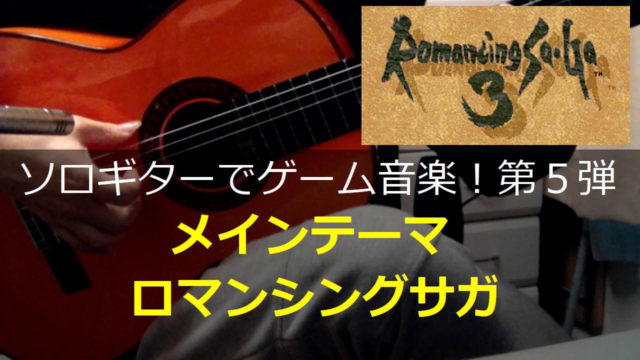 ロマンシングサガ メインテーマ ギター演奏
