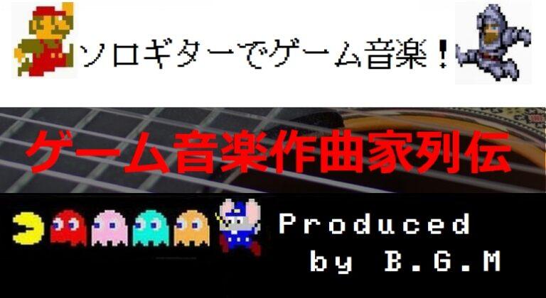 ゲーム音楽作曲家列伝