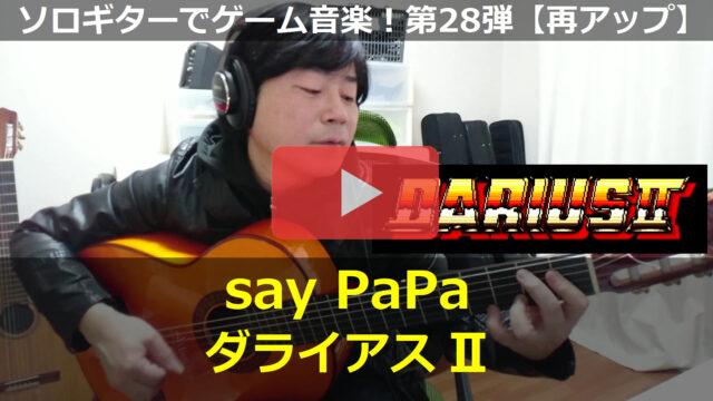 ダライアス2 say PaPa 動画