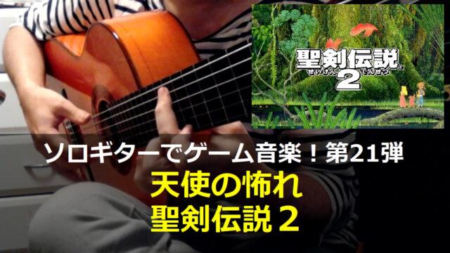 聖剣伝説2 天使の怖れ ギター演奏