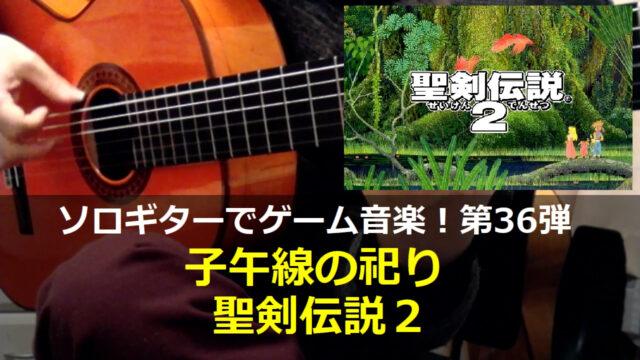聖剣伝説2 子午線の祀り ギター演奏