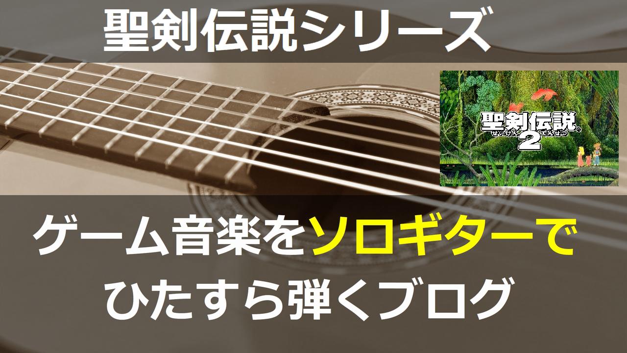 聖剣伝説シリーズの楽曲 ソロギターアレンジ