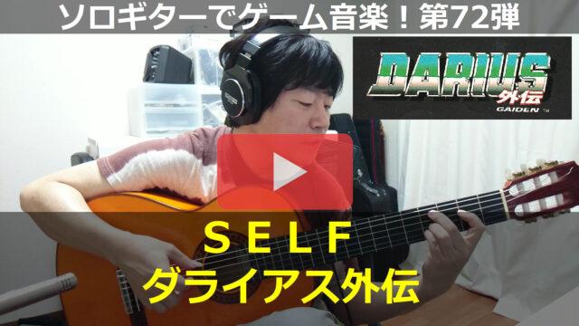ダライアス外伝 SELF 動画