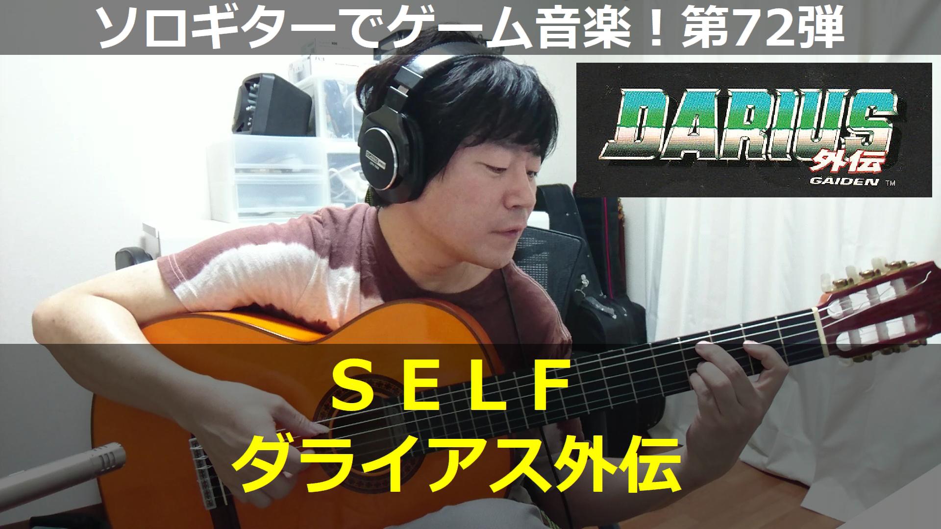 ダライアス外伝 SELF ギター演奏