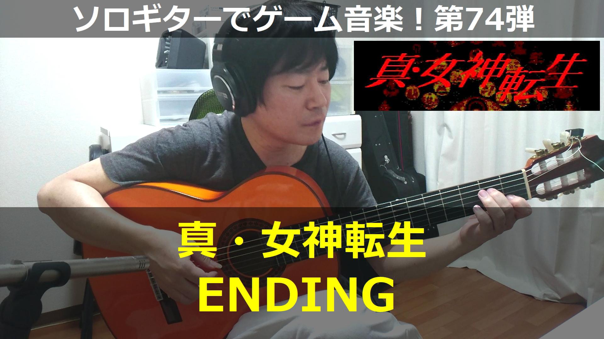 真・女神転生 エンディング ギター演奏