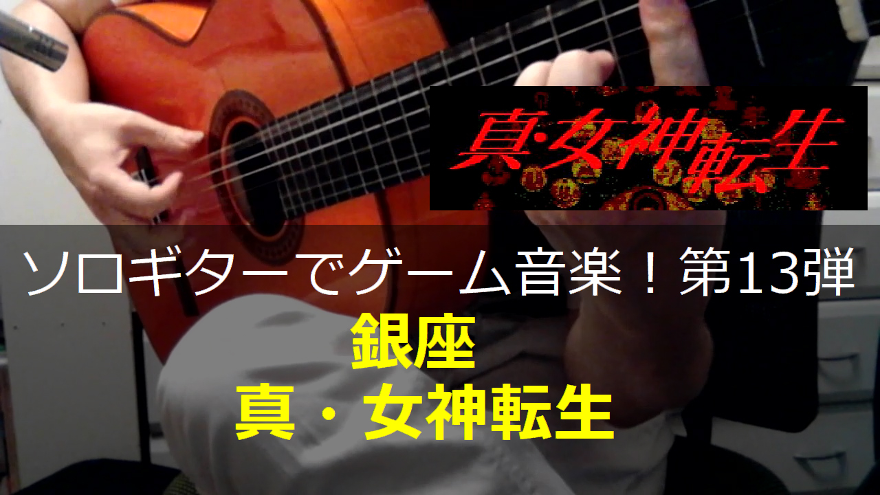 真・女神転生 銀座 ギター演奏