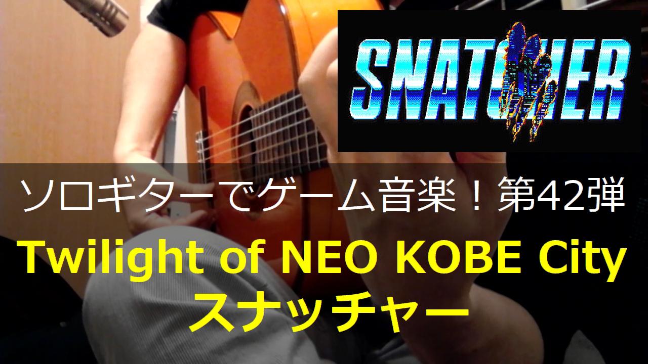 スナッチャー Twilight of NEO KOBE City ギター演奏