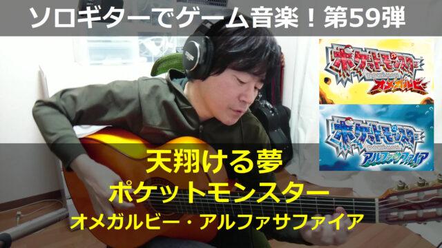 ポケットモンスターORAS 天翔ける夢 ギター演奏