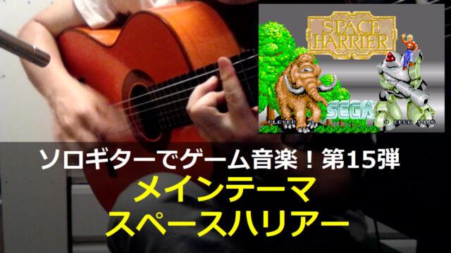 スペースハリアー メインテーマ ギター演奏