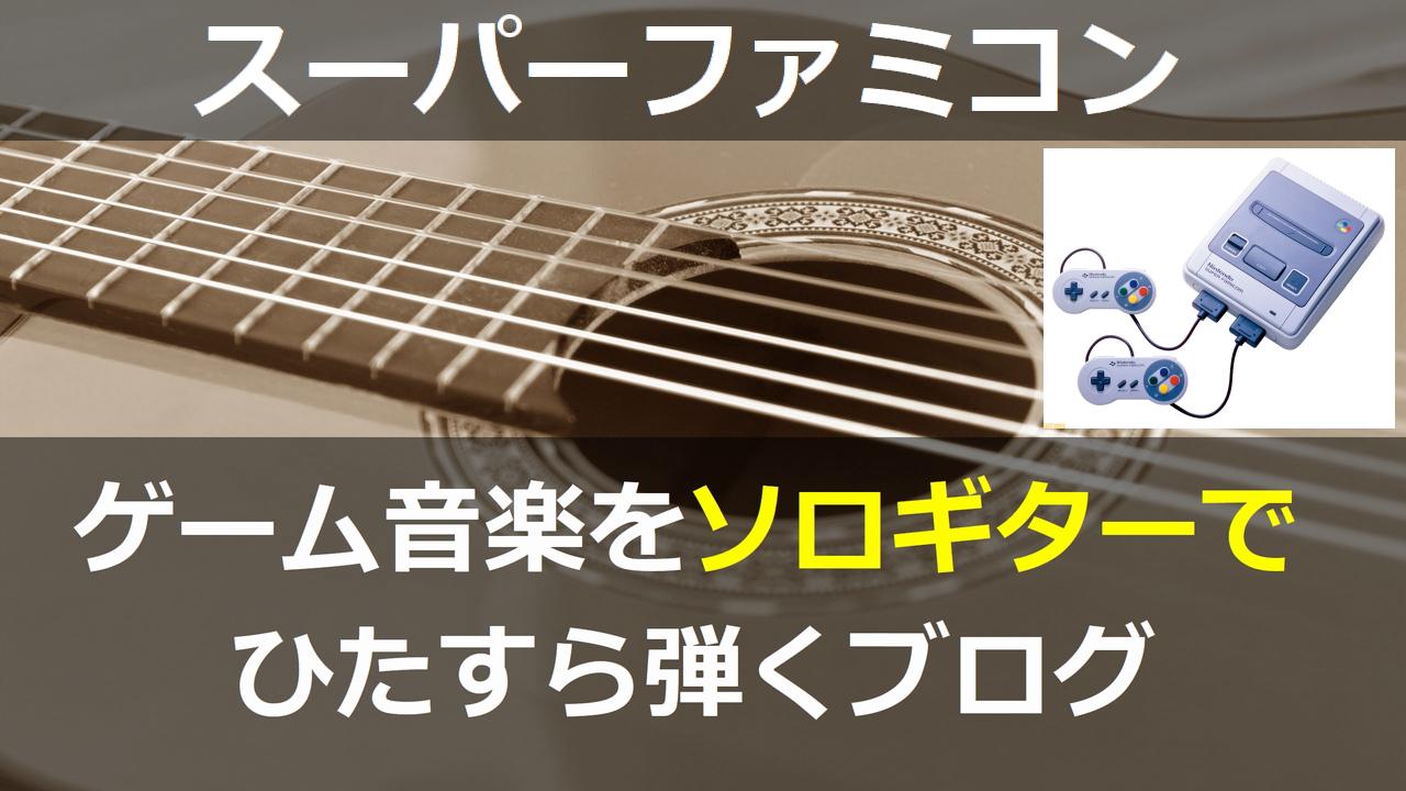 スーパーファミコンのゲーム音楽 ソロギターアレンジ