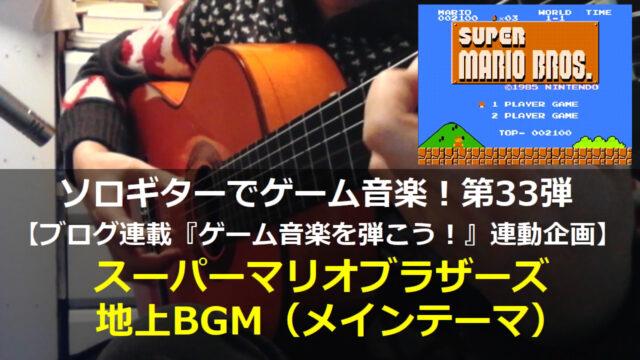 スーパーマリオブラザーズ 地上BGM ギター演奏