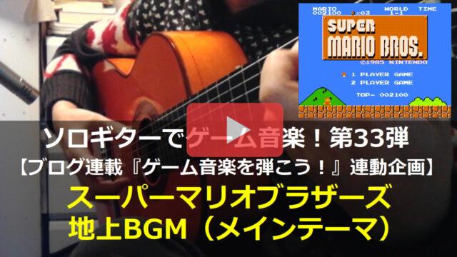 スーパーマリオブラザーズ 地上BGM
