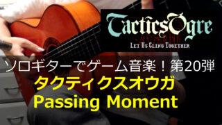 タクティクスオウガ Passing Moment ギター演奏