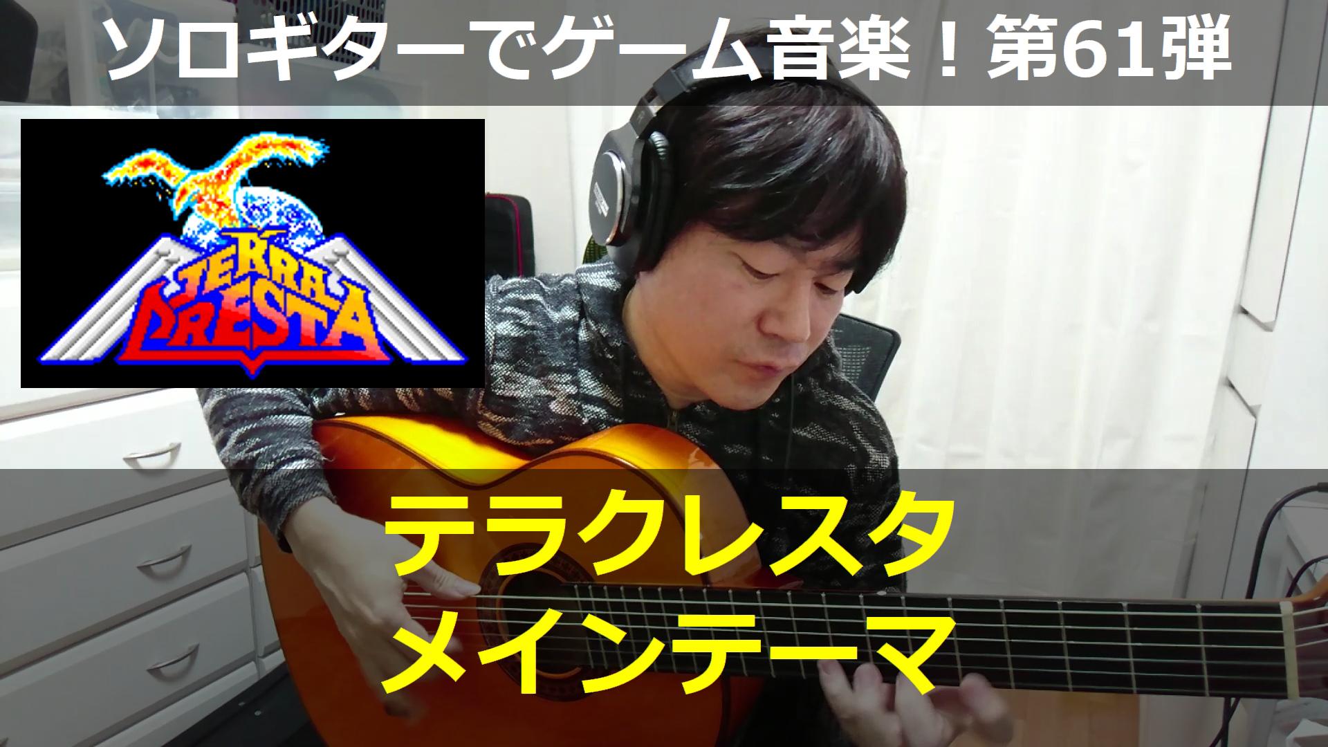 テラクレスタ メインテーマ ギター演奏