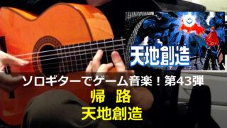 天地創造 帰路 ギター演奏
