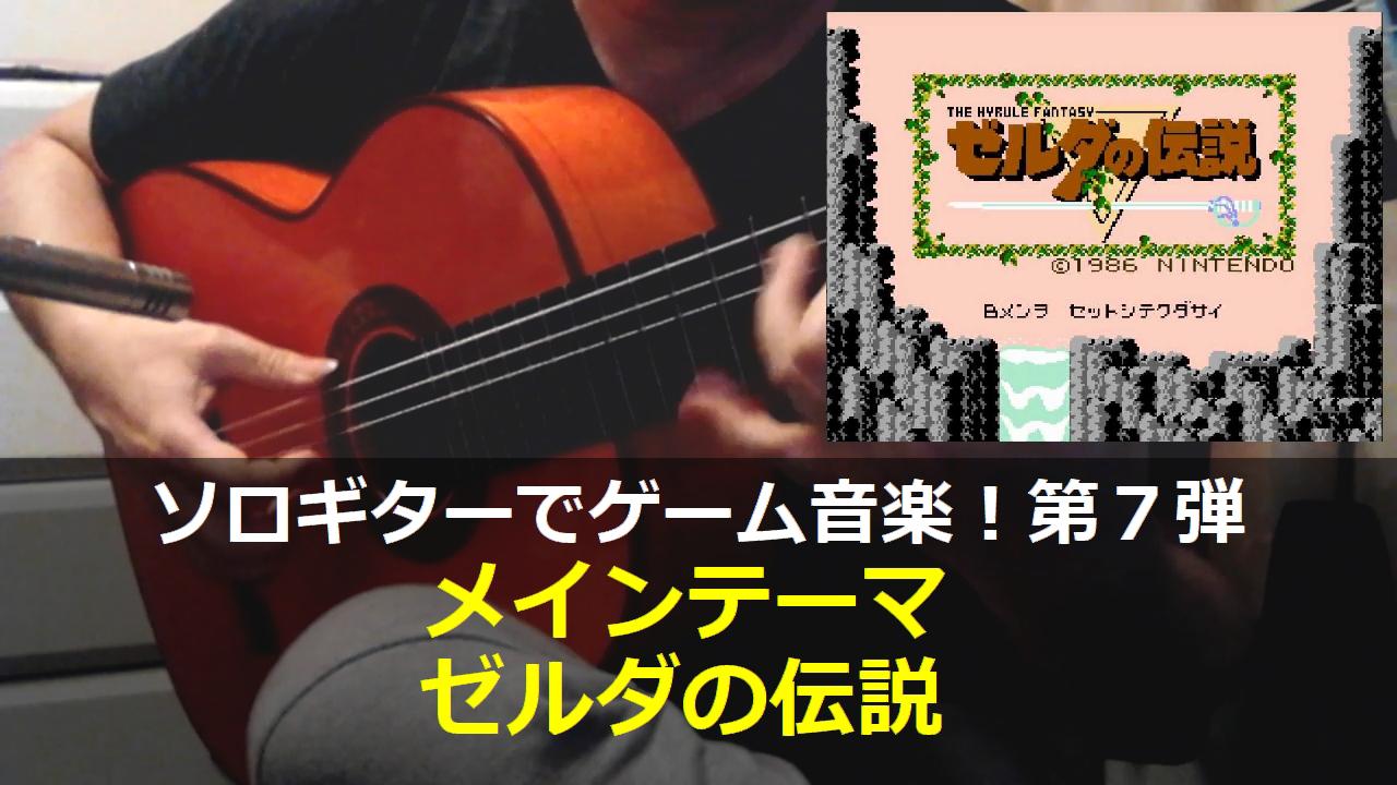 ゼルダの伝説 メインテーマ ギター演奏