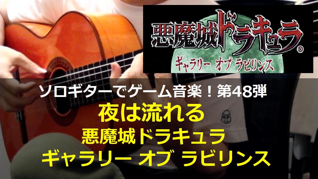 悪魔城ドラキュラ ギャラリーオブラビリンス 夜は流れる ギター演奏