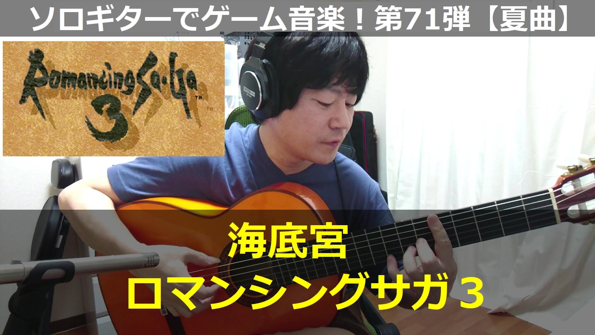 ロマンシングサガ3 海底宮 ギター演奏