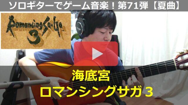 ロマンシングサガ3 海底宮 動画