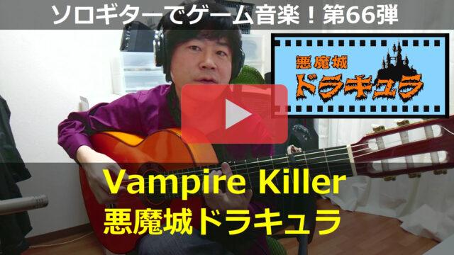 悪魔城ドラキュラ Vampire Killer