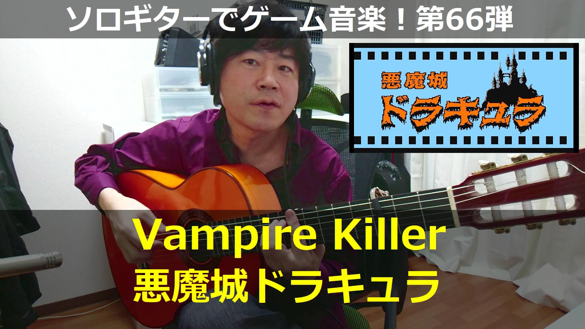 悪魔城ドラキュラ Vampire Killer ギター演奏