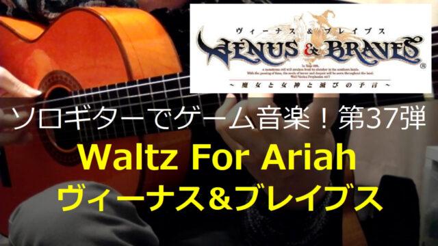 ヴィーナス&ブレイブス Waltz for Ariah ギター演奏
