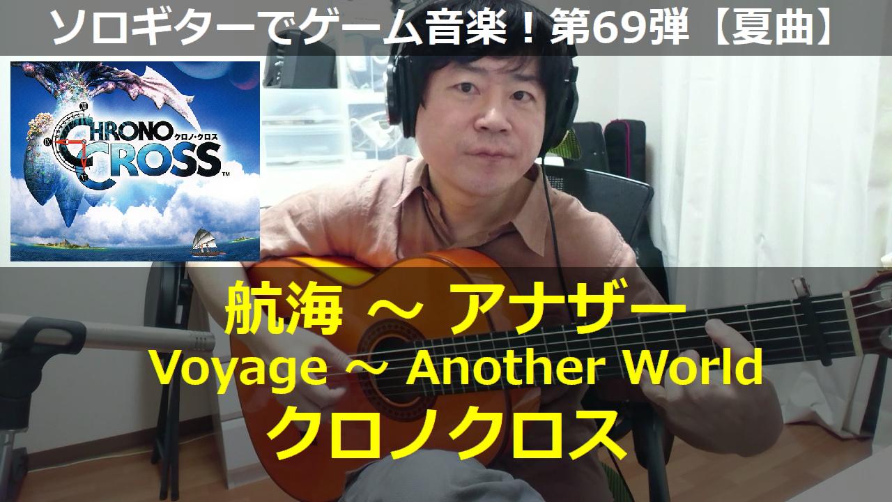 クロノクロス 航海 アナザー ギター演奏