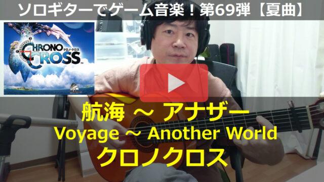 クロノクロス 航海 アナザー 動画