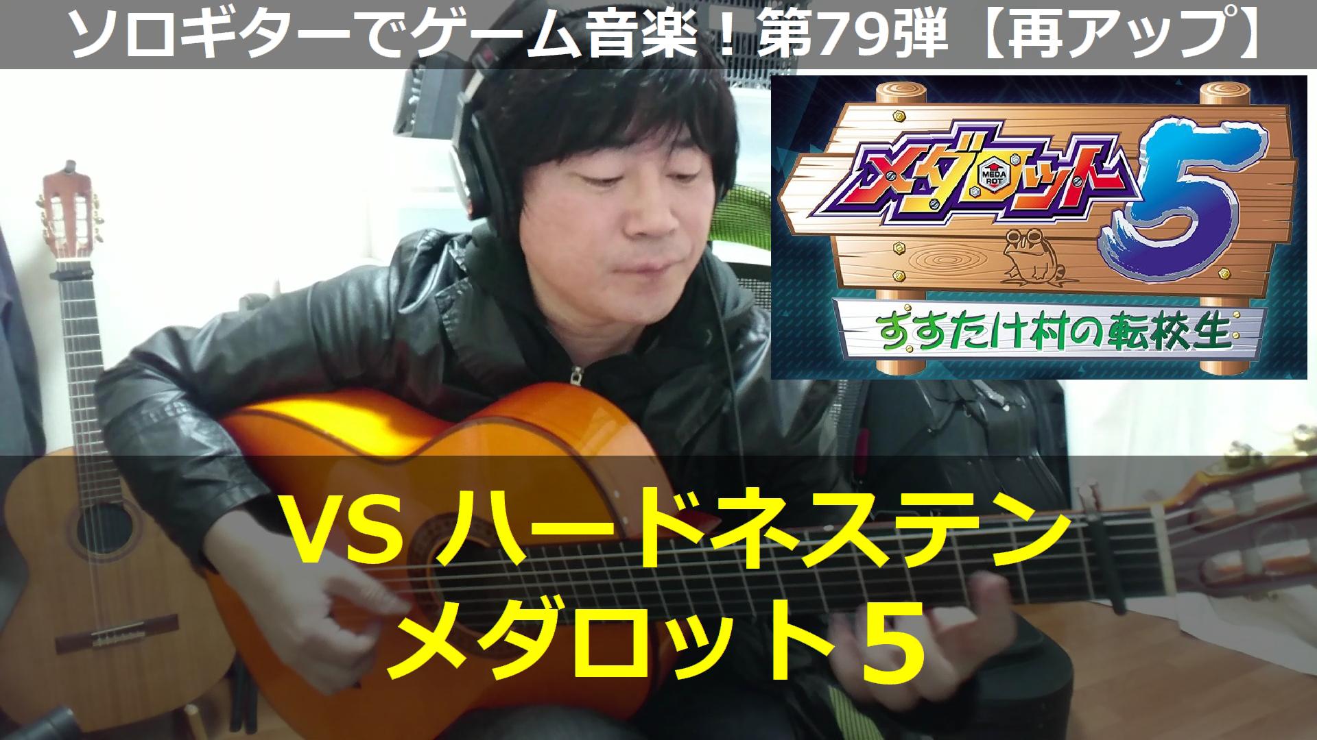 メダロット5 VSハードネステン ギター演奏