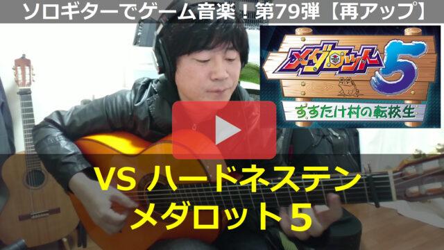 メダロット5 VSハードネステン 動画